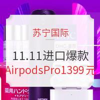 双11预售、移动专享:苏宁国际 11.11进口爆款清单