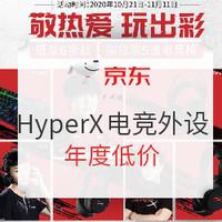 促销攻略:玩亦有道 | 京东自营 HyperX 游戏外设大促