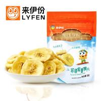 京东PLUS会员:LYFEN 来伊份 菲律宾香蕉片 70g *25件