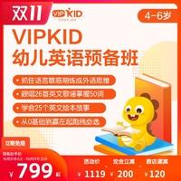 促销活动:天猫 VIPKID旗舰店 双11预售