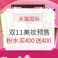 促销活动:天猫国际 进口美妆 双11预售会场