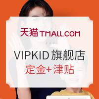 双11预售、促销活动:天猫 VIPKID旗舰店 双11预售