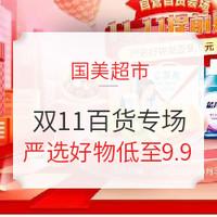 促销活动:国美超市 11.11提前购 百货专场