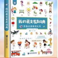《我英语发声词典》(3-8岁)