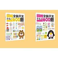 《全脑开发600题 5-6岁》(全套2册)