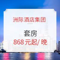 双11预售:洲际酒店集团江浙沪皖多店套房1晚通兑房券