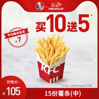 双11预售:KFC 肯德基 薯条(中) 买10送5兑换券 电子兑换券