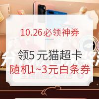 10.26必领神券:京东16元白条周卡、顺丰速运30元券包