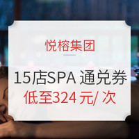 双11预售:部分享买1送1!悦榕集团 全国15店SPA通兑券