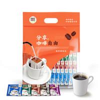 GEO 吉意欧 滤泡式挂耳咖啡粉 混合口味 50杯份 *2件 +凑单品