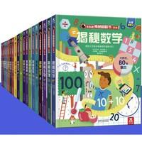 双11预售:《乐乐趣·揭秘翻翻书系列 1-5辑》共19册