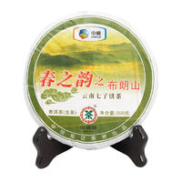 百亿补贴:中茶 普洱茶2011年春之韵之布朗山生茶饼茶 200g