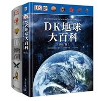 双11预售:《DK博物大百科+DK地球大百科》全套2册