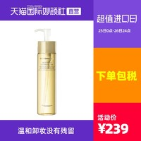 COVERMARK傲丽卸妆油/乳脸部眼唇温和不刺激清爽保湿深层清洁正品