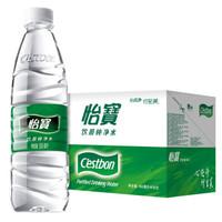 限华北:C'estbon 怡宝 饮用纯净水 555ml*24瓶 *7件