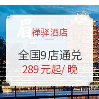 双11预售:周末不加价!禅驿酒店乐山/眉山/成都3地9店1晚通兑房券