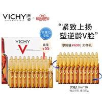双11预售:VICHY 薇姿 多重胜肽紧颜安瓶精华液 1.8ml*30支装+赠 5支装*6