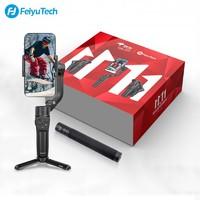 双11预售:FeiyuTech 飞宇科技 Vlog Pocket 2 三轴防抖稳定器 11.11定制款套装