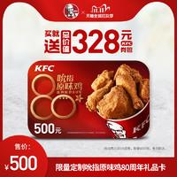双11预售:肯德基 限量定制吮指原味鸡80周年礼品卡 实体卡