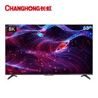 CHANGHONG 长虹 65D8K 65英寸 8K 液晶电视