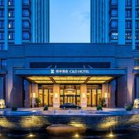 双11预售:全新开业!厦门翔安悦华酒店 高级大床房1晚 含2大1小早餐+儿童乐园