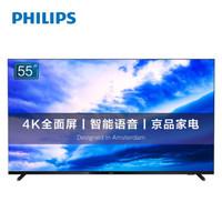 PHILIPS 飞利浦 55PUF7295/T3 液晶电视 55英寸 2+16G
