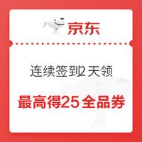 移动专享:京东 11.11 全球热爱季 最高得25元全品类券