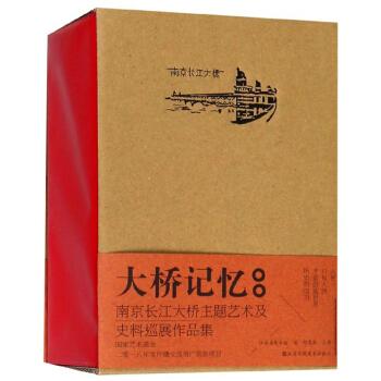 大桥记忆:南京长江大桥主题艺术及史料巡展作品集