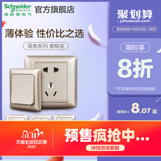 施耐德开关插座面板家用琅意86型USB插座一开五孔暗装墙壁16A插座
