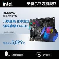 Intel/英特尔酷睿i9-9900k处理器搭华硕Z390 CPU套装9900KF板U