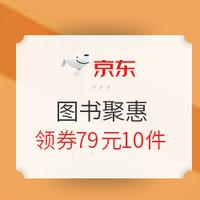 13点开始、促销活动:京东 自营图书 超值钜惠