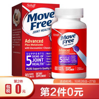 必看活动:京东国际 Move Free 11.11 错峰提前抢