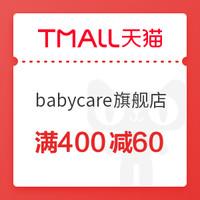 值友专享:天猫精选 babycare旗舰店
