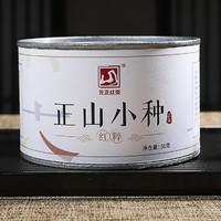 元正 红粹正山小种红茶 50g
