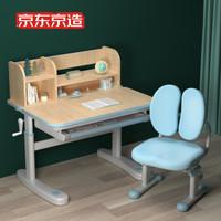 1日0点: J.ZAO 京东京造 人体工学儿童学习桌椅套装(小户型)