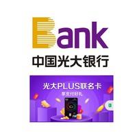 移动专享:光大银行 X 京东 PLUS联名卡专享优惠