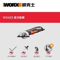 双11预售:WORX 威克士 WX427 多功能切割机 官方配置