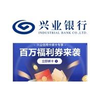 移动专享:兴业银行 X 京东 百万福利券