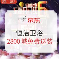 促销活动:京东 恒洁卫浴自营旗舰店 玩转开门红专场