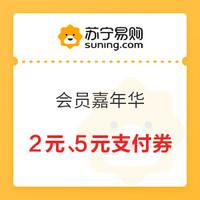 移动端:苏宁 会员嘉年华 领2元、5元无门槛支付券