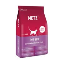 METZ 玫斯 全阶段猫粮 1.36kg *2件