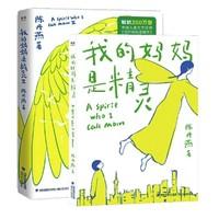京东PLUS会员:《我的妈妈是精灵》(共2册)