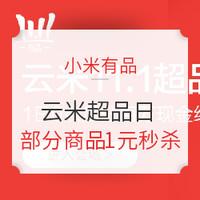 1日0点、促销活动:小米有品 云米超品日 大家电火爆开售