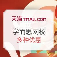 双11预售、促销活动:天猫 学而思网校官方旗舰店 双11预售