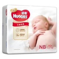 京东PLUS会员:HUGGIES 好奇 金装 通用婴儿纸尿裤 NB 80片