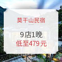 双11预售:带上萌宠游!浙江 莫干山民宿 9店1晚通兑房券(含早餐+下午茶等)
