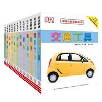 《DK幼儿认知双语小百科》全12册