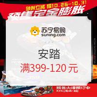促销活动:苏宁易购 安踏官方旗舰店 双十一预售全面开启