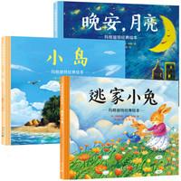 京东PLUS会员:《逃家小兔+晚安月亮+小岛》(套装全3册)