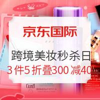 评论有奖:京东国际 跨境美妆 超级秒杀日